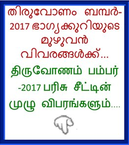All the Details of Thiruvonam Bumper - 2017 Lottery