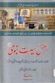 http://books.google.com.pk/books?id=UqZyAgAAQBAJ&lpg=PP1&pg=PP1#v=onepage&q&f=false