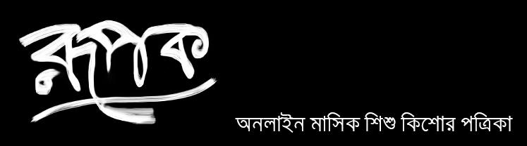 রূপক ব্লগ - মাসিক কিশোর অনলাইন ই-ম্যাগাজিন