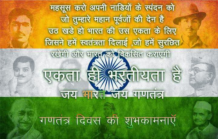 republic day wishes,republic day quotes