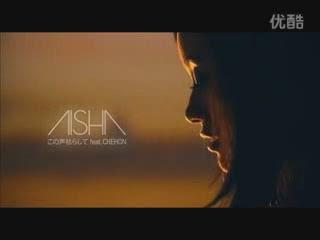 AISHA feat. CHEHON - Kono Koe Karashite
