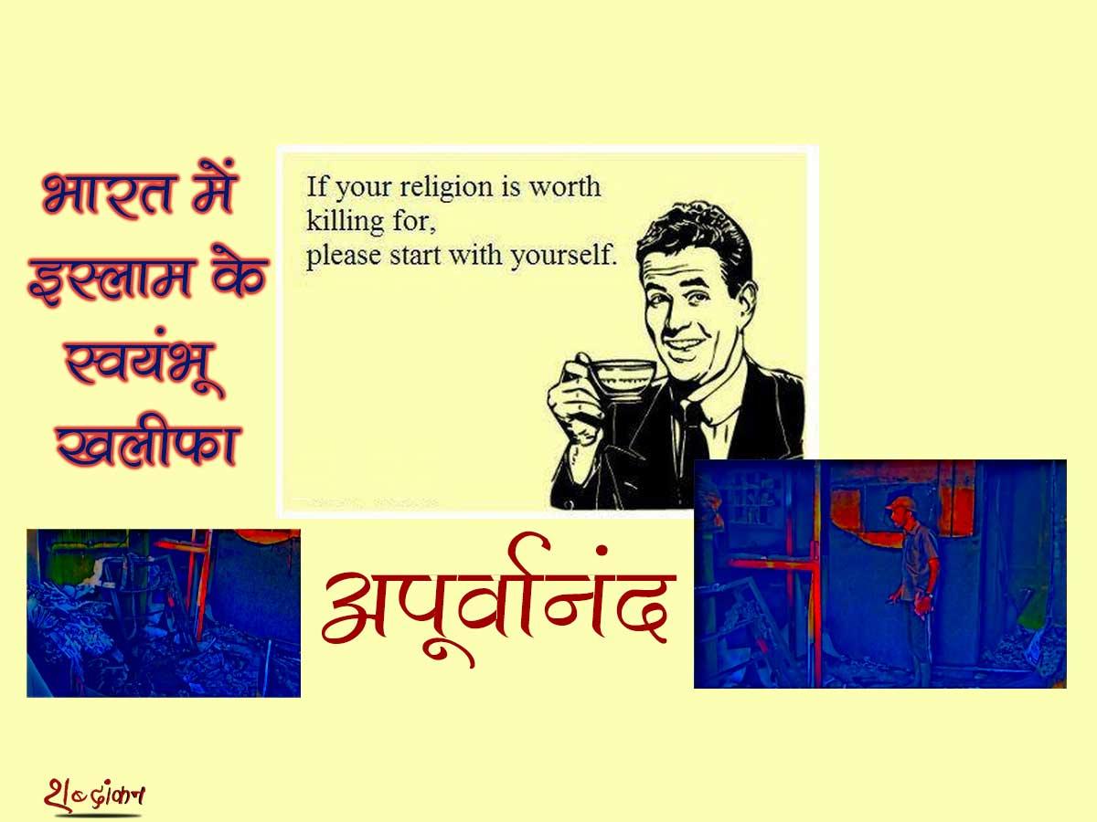अपूर्वानंद: भारत में इस्लाम के स्वयंभू ख़लीफा #शब्दांकन