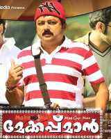 Makeup Man (2011) Malayalam Watch Online