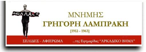 """O Λαμπράκης Ζει"" ...o Αγωνιστής της Ειρήνης και Αρκάς Γρηγόρης Λαμπράκης"