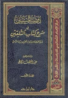 روضة المستبين في شرح كتاب التلقين - لابن بزيزة التونسي pdf