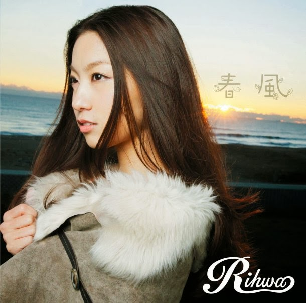 Rihwa 春風 Harukaze lyrics cover