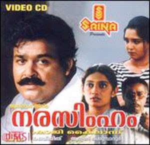 Malayalam Cinema, All time hits in Malayalam film industry, Malayalam superhit films, Highest grossing 