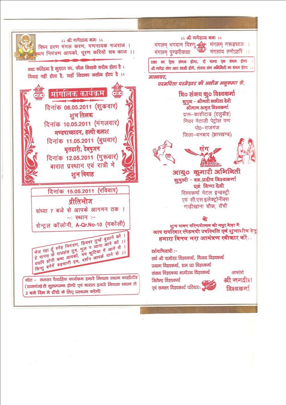 Sanjay Kumar Vishwakarma: My Wedding Ceremony Invitation ...