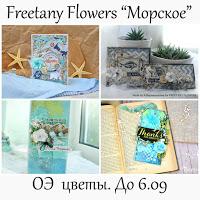 морское +оэ цветы