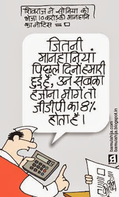 Shivraj Cingh Cauhan, sonia gandhi cartoon, bjp cartoon, congress cartoon, election 2014 cartoons, election cartoon, indian political cartoon, cartoons on politics