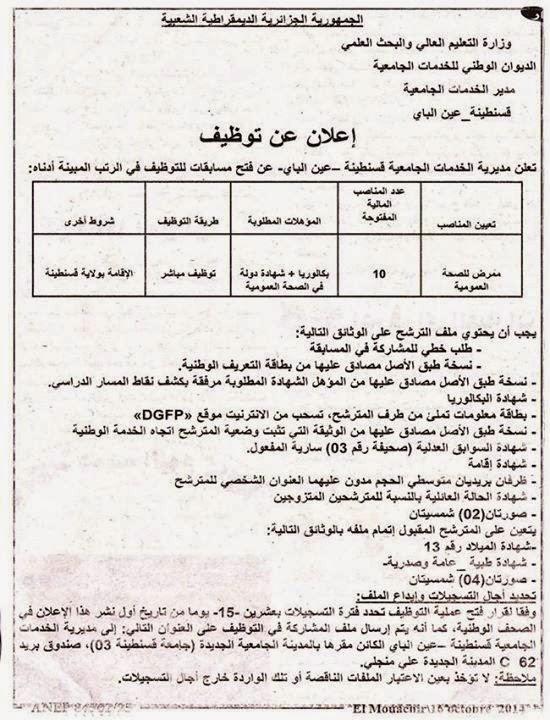 اعلانات توظيف مباشر بمديرية الخدمات الجامعية قسنطينة أكتوبر 2014