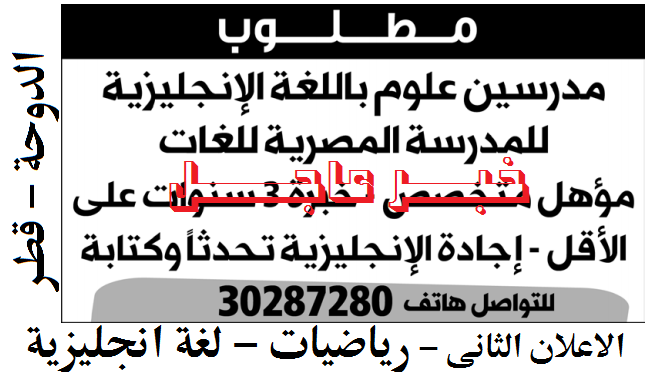 """مطلوب للدوحة - بقطر """" مدرسين """" علوم وانجليزى ورياضيات منشور اليوم 17 / 9 / 2015"""