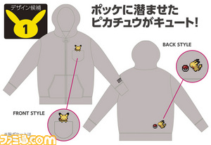 Pikachu Hooded Sweatshirt list#1 Famitsu