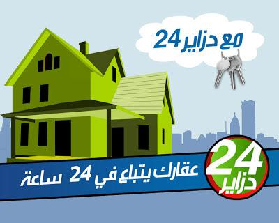 اتفاقية تعامل بين قناة دزاير 24 و مؤسسة مكاوي سوفت 1