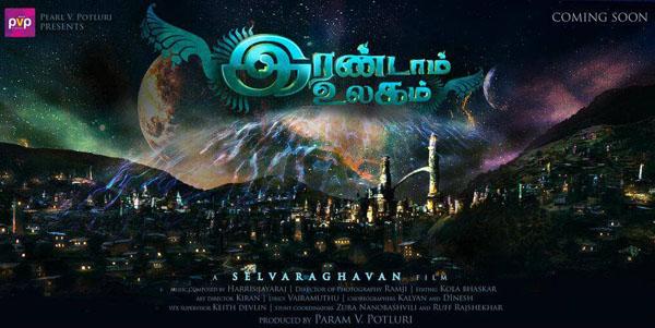 arya anushka irandam ulagam movie stills3