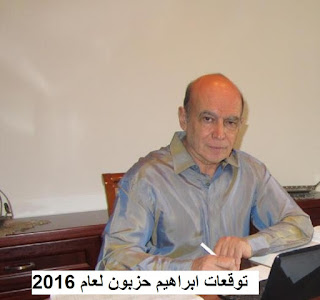 توقعات ابراهيم حزبون لعام 2016
