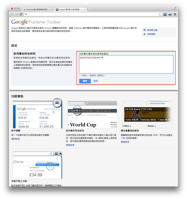 Google Publisher Toolbar 設定頁面