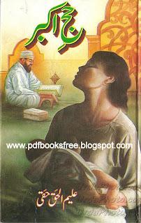 Hajj-e-Akbar Novel