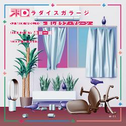 和ラダイスガラージ DJ MIX VOL.10 -悲しきラブ・マシーン- MIXED BY 永田一直