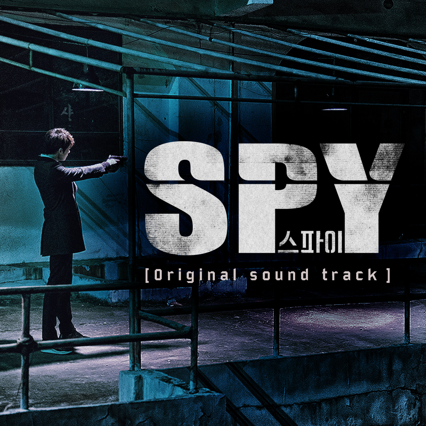 [OST] 스파이 OST / SPY OST - Various Artists