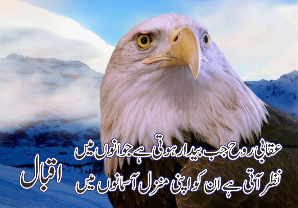allama iqbal short essay in english