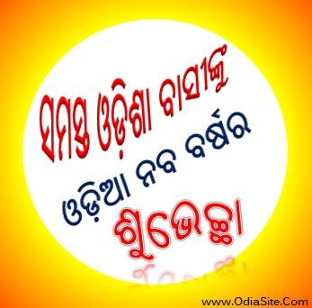 oriya new year greetings card