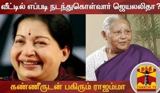 Veedil Amma Jayalalithaa Eppadi Nadanthu Kolvaar..?