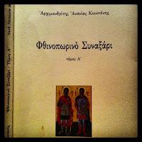 to-paradeigma-ta-vivlia-tou-arximandriti-anania-kousteni«Aenai-EpAnastasi