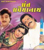 Sant Savaiyanath Gujarati Movie