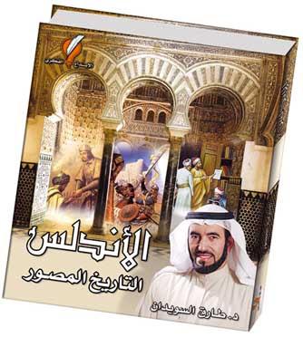 """تحميل كتاب """"الأندلس التاريخ المصور""""   لـ طارق سويدان"""