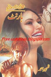 Harnt By Zaheer Ahmad