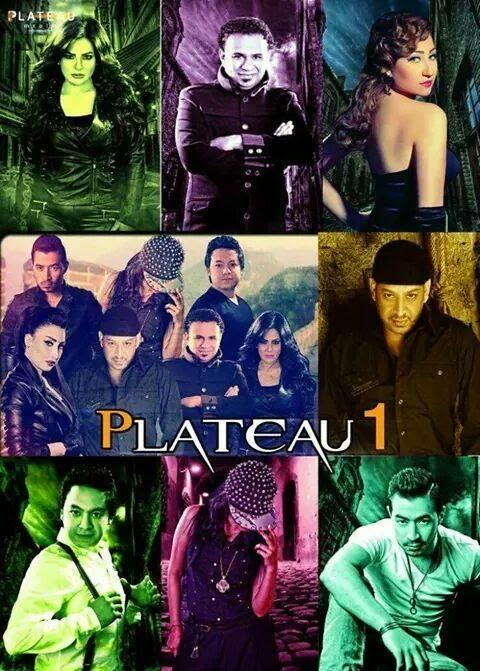 Plateau 1 (2014)
