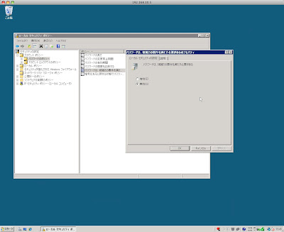 ターミナルサービス(リモートデスクトップ)でシンクライアント環境を作る(設定編1)
