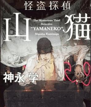 Kaito Tantei Yamaneko Series