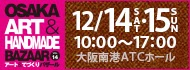 http://www.tv-osaka.co.jp/event/makingbazaar/