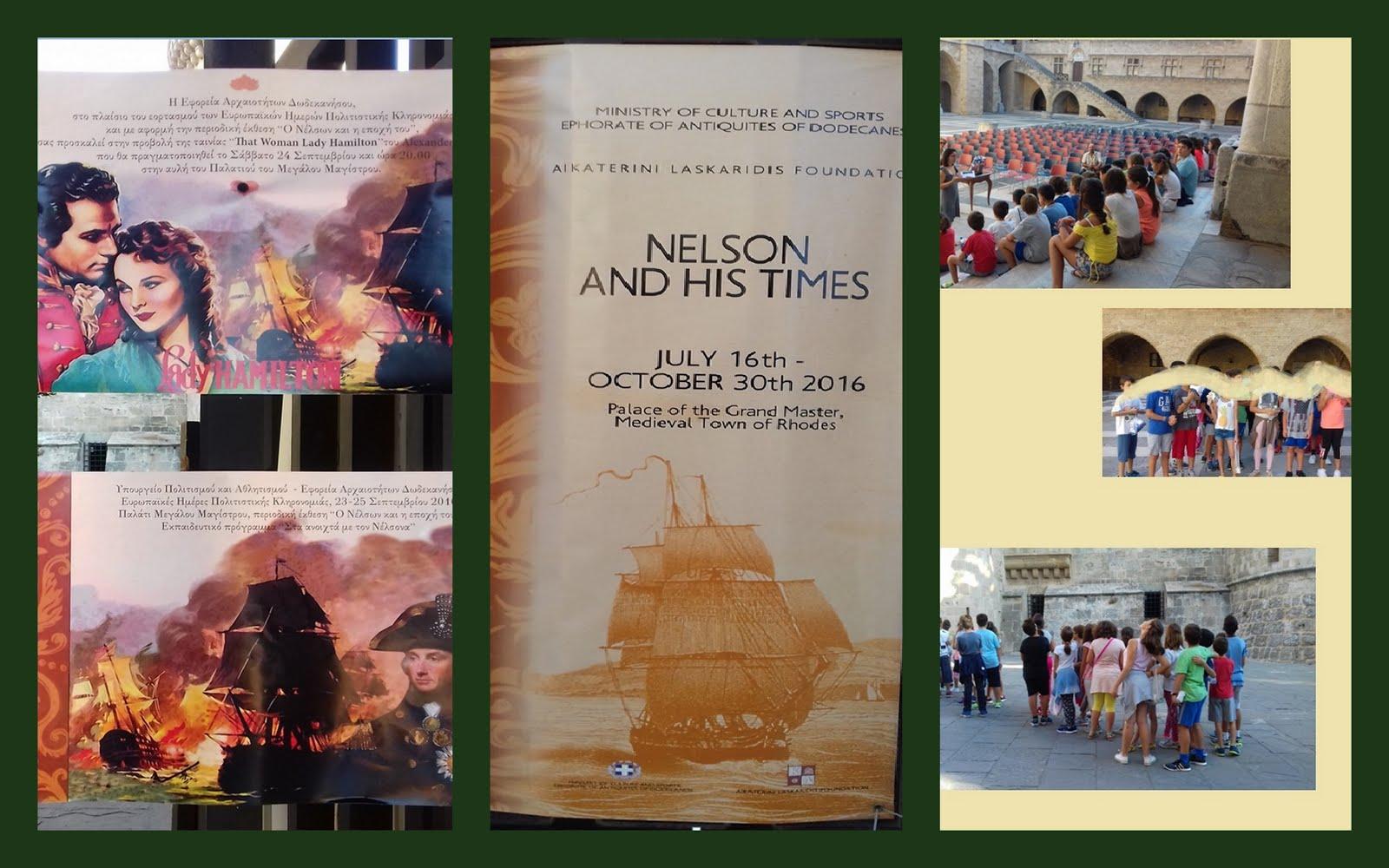 Ευρωπαϊκές ημέρες Πολιτιστικής Κληρονομιάς 23-25 Σεπτεμβρίου 2016