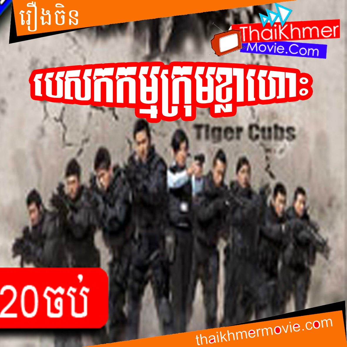 Khmer Chinese Movies Funny