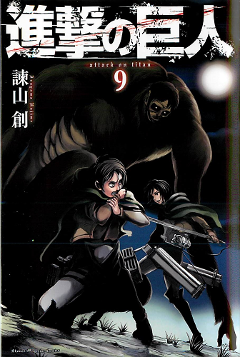 Attack on Titan (Manga) Volume 9