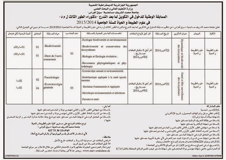 جامعة محمد الشريف مساعدية سوق اهراس سبتمبر