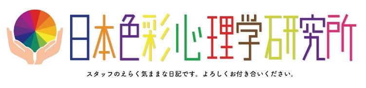 日本色彩心理学研究所スタッフ日記