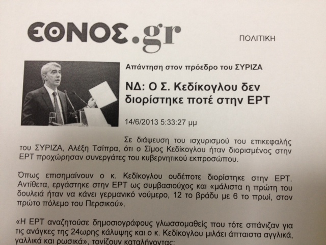 Ο Κεδίκογλου ξέχασε τον δικό του διορισμό στη ΕΡΤ!