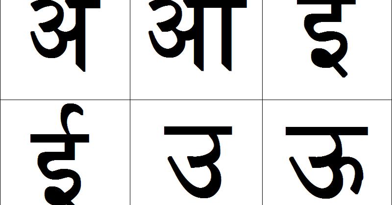 Free Worksheets kids printable worksheets : Kids Learn Marathi: Marathi Swar (vowels) flash cards