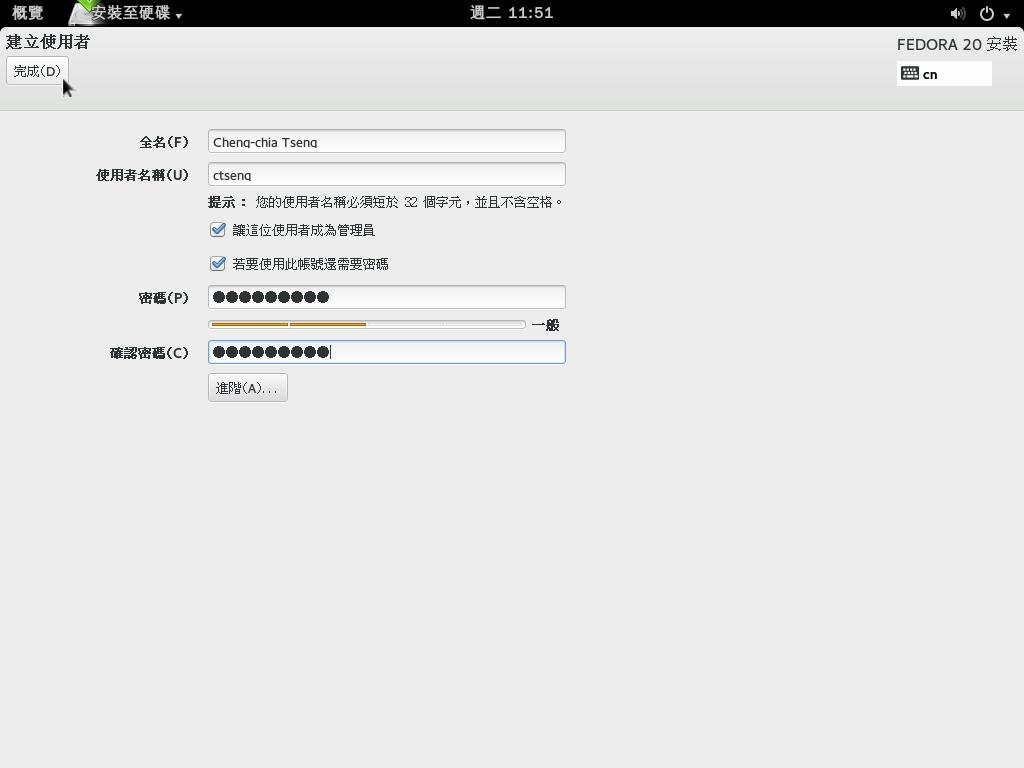 install-usercreation4