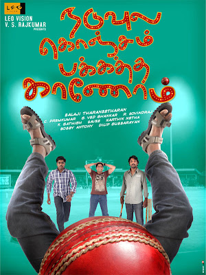 Naduvula Konjam Pakkatha Kaanom (2012) Tamil Movie Songs Free Download
