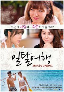 Private Island (2013)