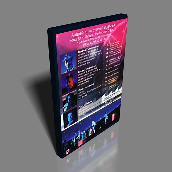 «Музыка Небесных Сфер» - концерт в Большом Планетарии Москвы 27 июля 2012 - Андрей Климковский и друзья | DVD