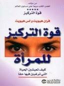 قوة التركيز للمرأة - كتابي أنيسي