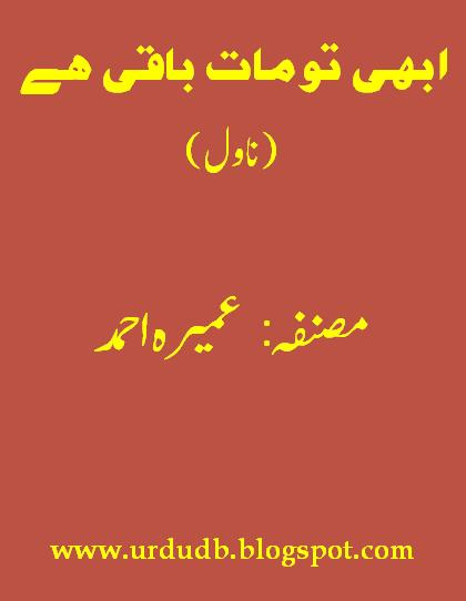 Download and Read Novels Online: Abhi to Maat Baqi hai by Umera Ahmed
