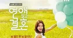 Lirik lagu ost marriage not dating