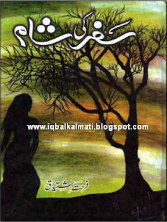 Safar Ki Sham by Farhat Ishat Urdu PDF Novel